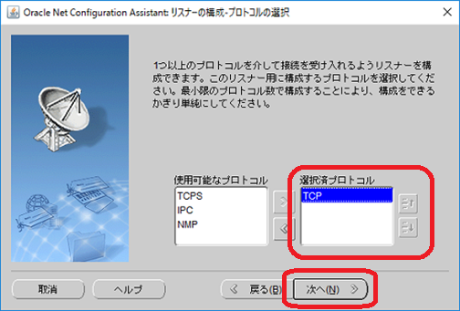 Oracle(プロトコル選択)
