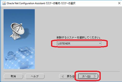 Oracle(削除リスナー選択)