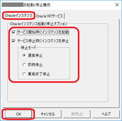 Oracle(起動/停止構成画面)