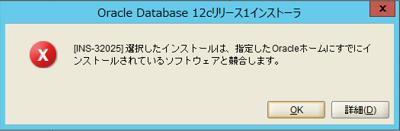 Oracle(INS-32025)